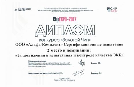ChipExpo2017